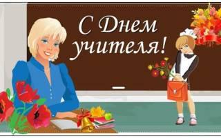 День учителя 2020 — смс поздравления