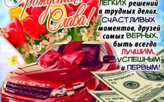 Поздравления с днем рождения Вячеславу