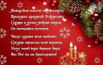Ответ на поздравление с Рождеством — стихи и проза
