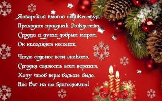 Поздравления с Рождеством коллегам в прозе