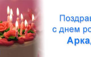 Поздравления с днем рождения Аркадию