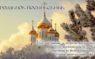Короткие пожелания в Прощенное воскресенье