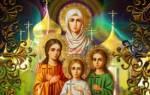 Поздравления с днем ангела Вера, Надежда, Любовь
