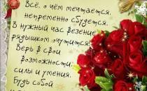 Привітання з Днем Тетяни на українській мові