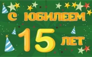Поздравления с днем рождения 15 лет