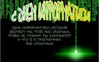 Поздравления на День информатики в России в прозе