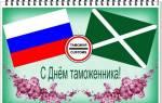 Поздравления с днем таможенника РФ 2020