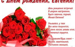 Поздравления с днем рождения Евгении