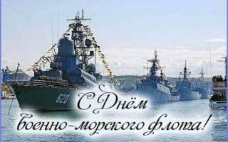 День флота в Украине — поздравления, стихи, смс