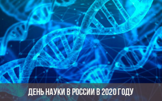 Когда День науки в России в 2020 году — 8 февраля