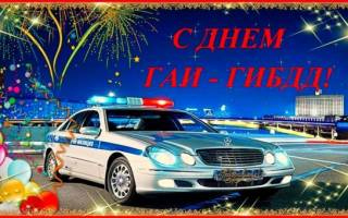 Поздравления с праздником ГАИ (ГИБДД)