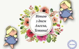 Привітання з Днем Тетяни на українській мові — смс