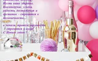 Душевные пожелания с наступающим Новым годом сотрудникам