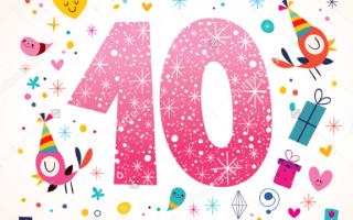 Поздравления с днем рождения 10 лет